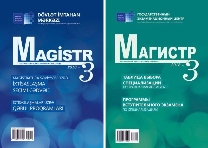 Magistr jurnalının 3-cü nömrəsi nəşr olunub