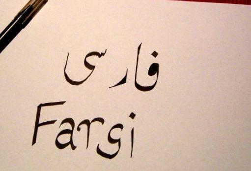 Buraxılış imtahanı proqramı - Fars dili